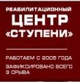 Реабилитационный центр Ступени