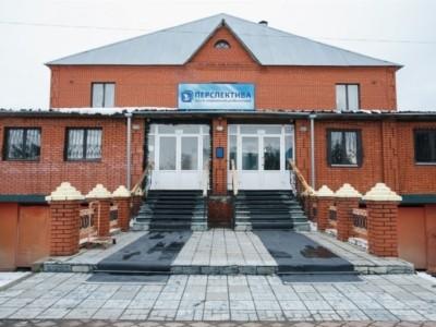 «Перспектива». Реабилитационный центр для наркозависимых в Челябинске.
