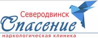 Наркологическая клиника «Спасение» в Северодвинске